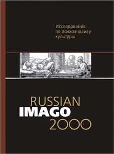 Russian Imago - 2000