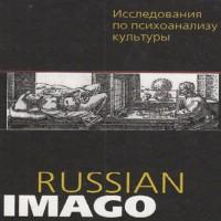 """Доступен архив выпусков """"Russian Imago"""""""